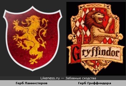 Герб Ланнистеров пожож на герб Гриффиндора