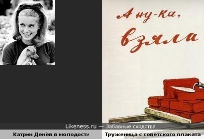 Катрин Денёв и Советская труженица