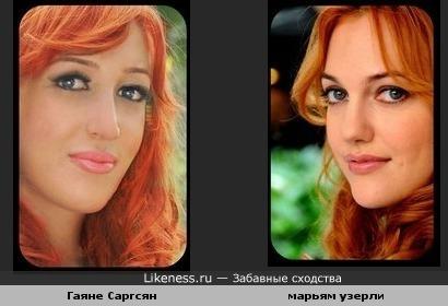 Гаяне Саргсян похожа на марьям узерли