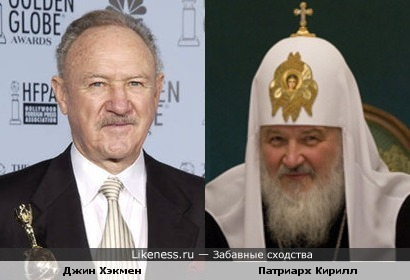 Актер Джин Хэкмен похож на патриарха Кирилла