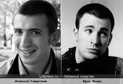 Алексей Гаврилов похож на Криса Эванса