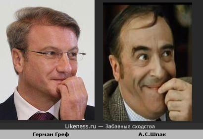 Герман Греф похож на Антона Семеновича Шпака
