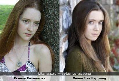 Ксения Роменкова и Хейли МакФарланд