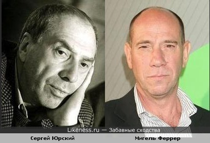Сергей Юрский и Мигель Феррер