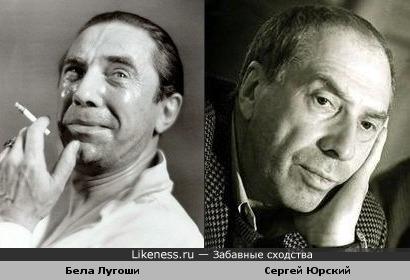 Бела Лугоши и Сергей Юрский