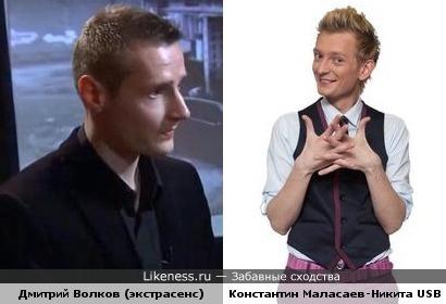 """Дмитрий Волков (Битва экстрасенсов 13 сезон) и Никита из группы """"USB"""""""