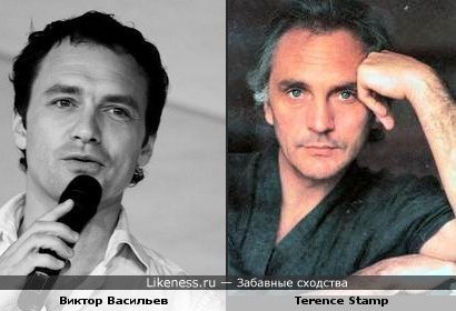 Виктор Васильев и Terence Stamp