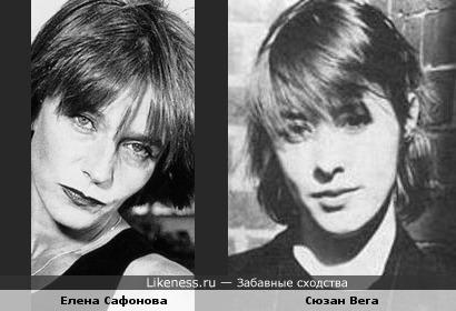 Елена Сафонова и Сюзан Вега