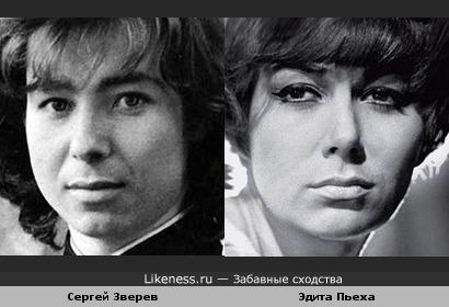 Сергей Зверев и Эдита Пьеха