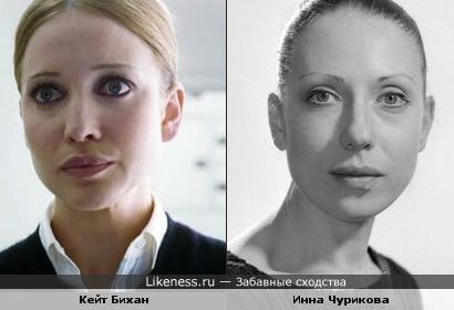 Кейт Бихан и Инна Чурикова