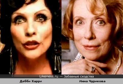 Дебби Харри и Инна Чурикова