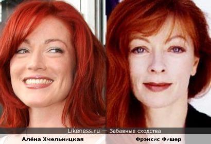 Алёна Хмельницкая и Френсис Фишер