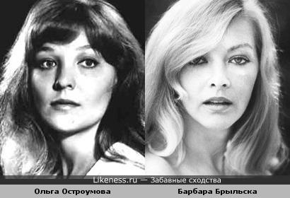 Ольга Остроумова и Барбара Брыльска