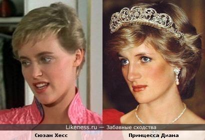 Сюзан Хесс и Принцесса Диана