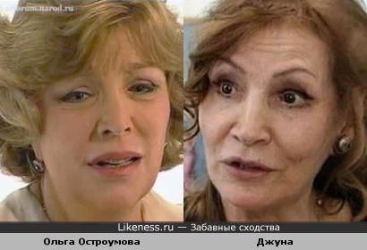 Ольга Остроумова и Джуна