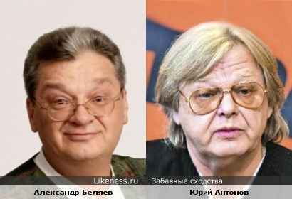 Александр Беляев и Юрий Антонов