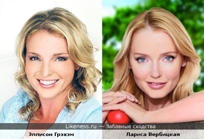 Эллисон Грэхем и Лариса Вербицкая