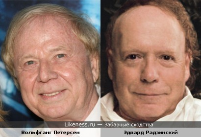 Вольфганг Петерсен и Эдвард Радзинский