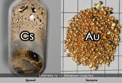 Цезий похож на золото