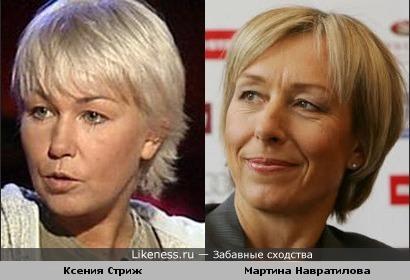 Ксения Стриж и Мартина Навратилова