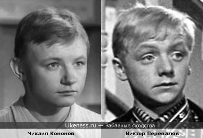 Михаил Кононов и Виктор Перевалов в детстве были похожи