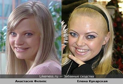 Елена Кукарская (Кука) и Анастасия Филипс