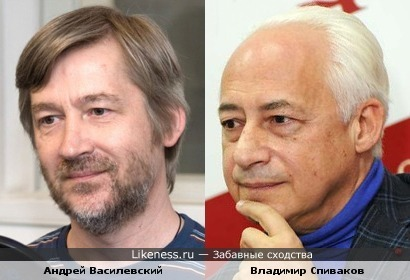 Андрей Василевский и Владимир Спиваков