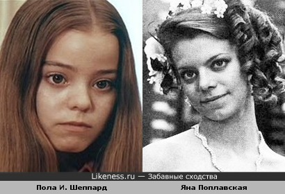 Пола Шеппард и Яна Поплавская