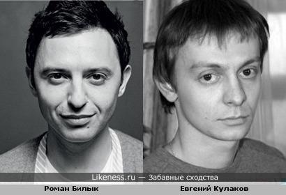 Роман Билык и Евгений Кулаков