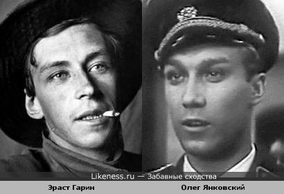 Эраст Гарин и Олег Янковский