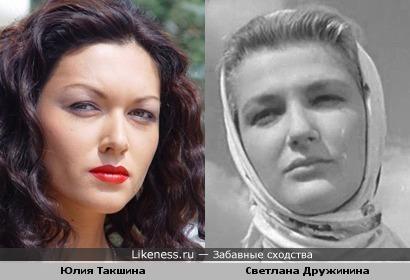 На этом фото Юлия Такшина чем-то напомнила Светлану Дружинину..
