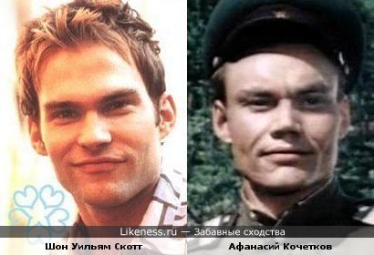 Шон Уильям Скотт и Афанасий Кочетков