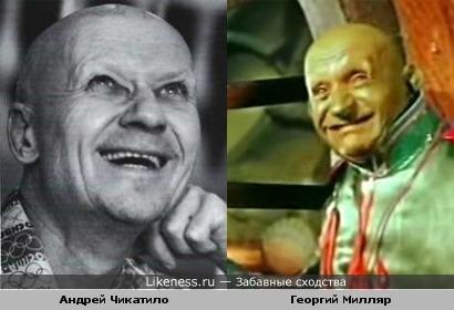 Андрей Чикатило и Георгий Милляр в образе