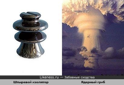Штыревой изолятор напоминает юбки ядерного гриба..