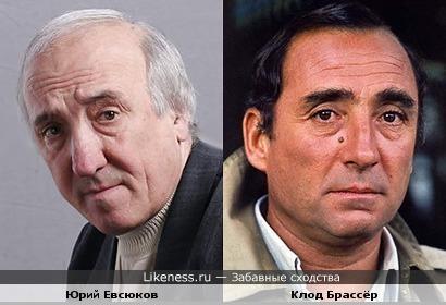 Юрий Евсюков и Клод Брассёр