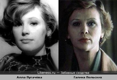 Молодая Алла Пугачёва напомнила Галину Польских