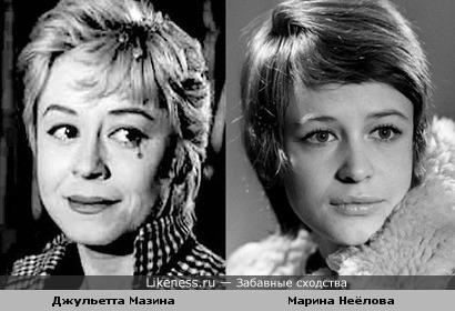 Джульетта Мазина и Марина Неёлова на этих фото похожи