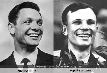 Эдуард Хиль и Юрий Гагарин улыбаются одинаково