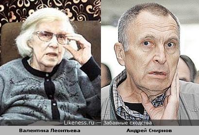 Андрея Смирнова можно было бы загримировать под Валентину Леонтьеву