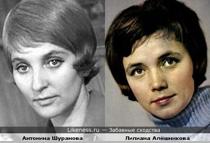 Антонина Шуранова и Лилиана Алёшникова
