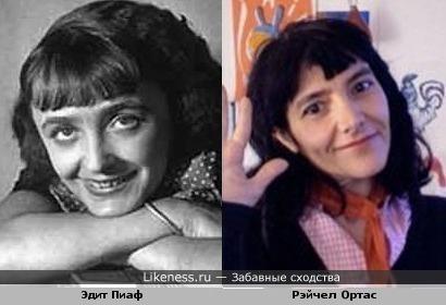 Эдит Пиаф и певица Рэйчел Ортас