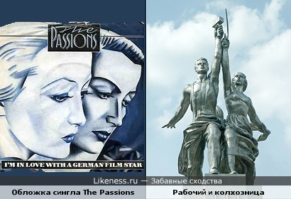 Обложка одного из синглов The Passions навевает ассоциации со знаменитым памятником