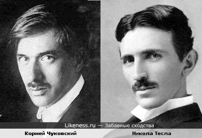 Корней Чуковский в ракурсе напомнил Николу Тесла