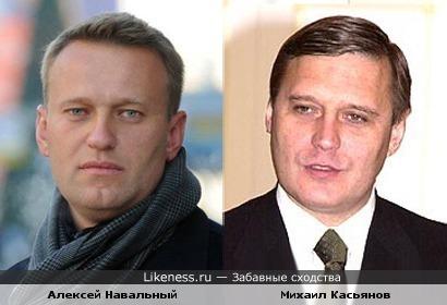 Алексей Навальный напоминает мне Михаила Касьянова