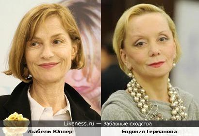 Изабель Юппер и Евдокия Германова