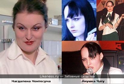 Актриса Магдалена Монтесума и солистка Necroluxe похожи