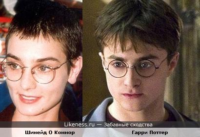 Шинейд О-Коннор и Гарри Поттер