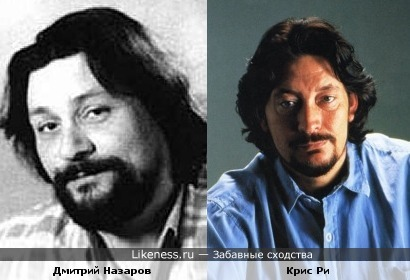 Дмитрий Назаров и Крис Ри