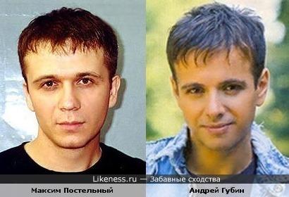 Максим Постельный и Андрей Губин