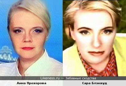 Анна Прохорова и Сара Блэквуд (Dubstar)
